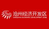 河北省沧州经济技术开发区