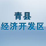 河北省青县经济开发区